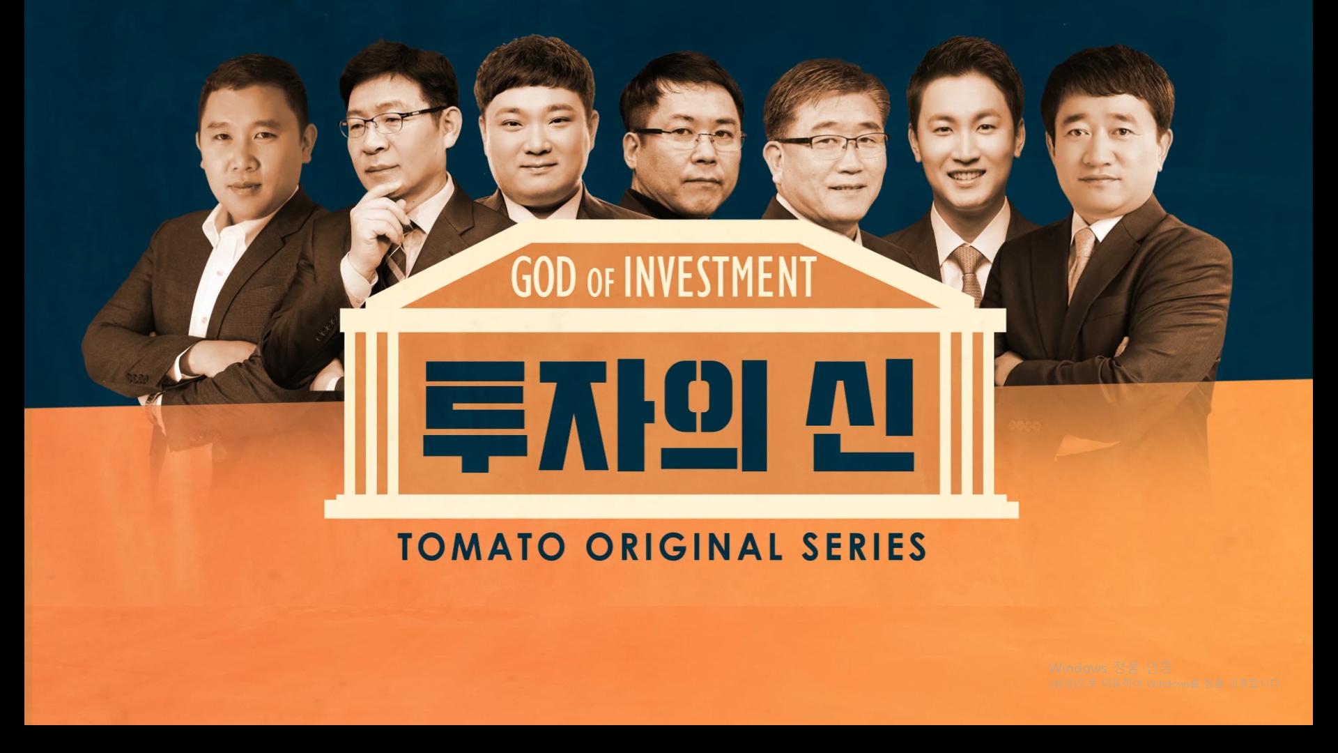 투자의 신, 토마토 오리지널 시리즈