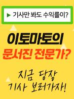 0412 문서진 기사