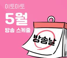 5월 3주 공개방송 일정