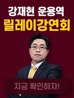 강재현 운용역 릴레이 공개방송2