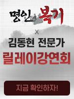 6월 릴레이 김동현