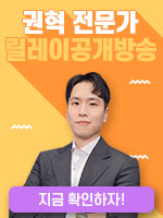 권혁 릴레이 공개방송