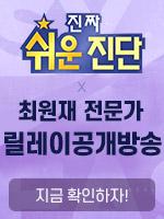 최원재 릴레이 공개방송