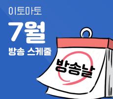 7월 공개방송 일정