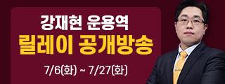 강재현 운용역 릴레이 공개방송4
