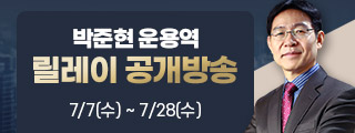 박준현 릴레이 공개방송