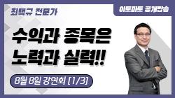 강연회 우 최택규
