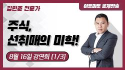 강연회 중 김민준