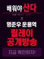명준우 릴레이 공개방송