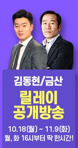김동현 금산 릴레이공방