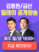 김동현 금산 릴레이공방1