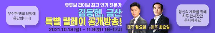 김동현 금산 릴레이공방3