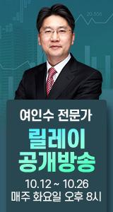여인수 릴레이 공개방송
