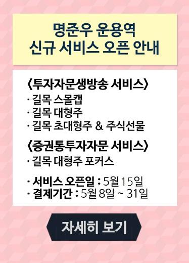 1. 신규 런칭 안내 배너