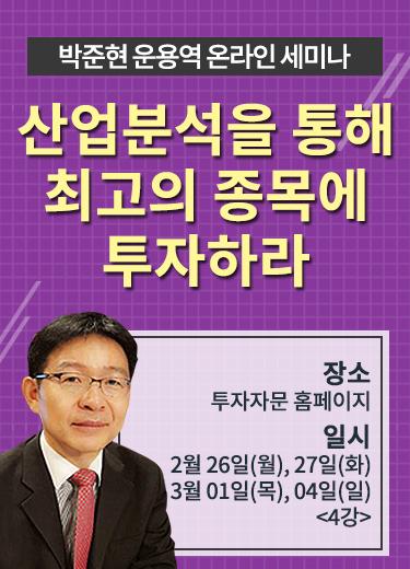 1. 박준현 온라인 강좌
