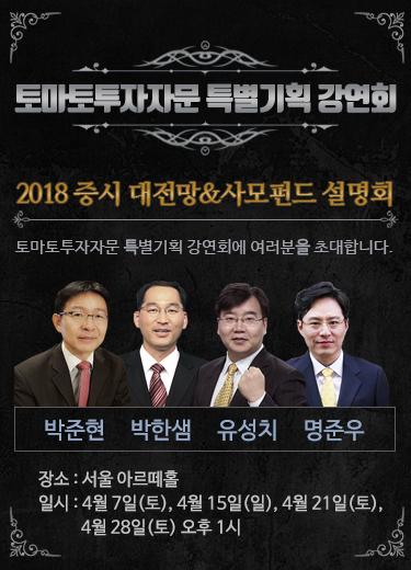 [강연회] 4월 투자자문 특별기획 강연회 안내