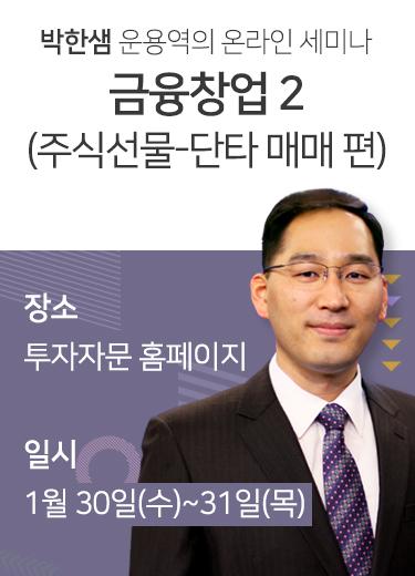 3. 박한샘 운용역 온라인 아카데미