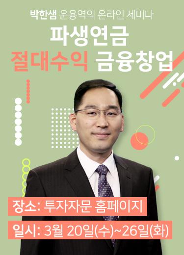 박한샘 운용역 아카데미 절대수익 금융창업