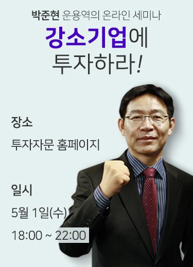 박준현 운용역 아카데미