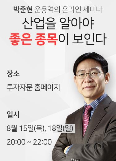 박준현 아카데미