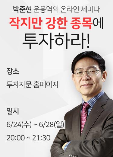 박준현 아카데미2