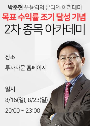 박준현 아카데미 8/16