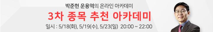 박준현 아카데미 2021년 5월